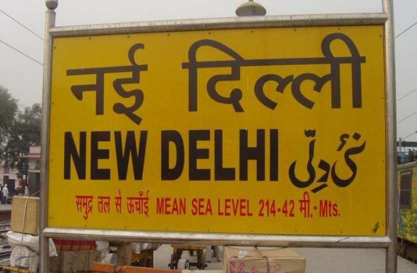 आखिर रेलवे स्टेशन के नाम पीले रंग के बोर्ड पर ही क्यों लिखे जाते हैं?