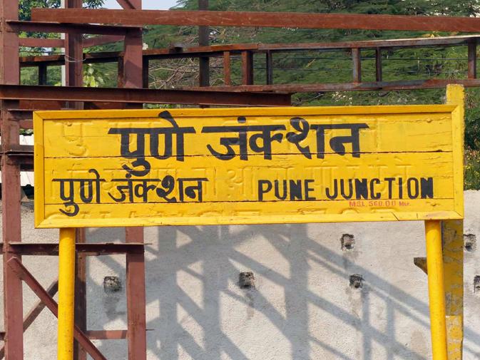 पुणे को देश का सबसे गंदा रेलवे स्टेशन