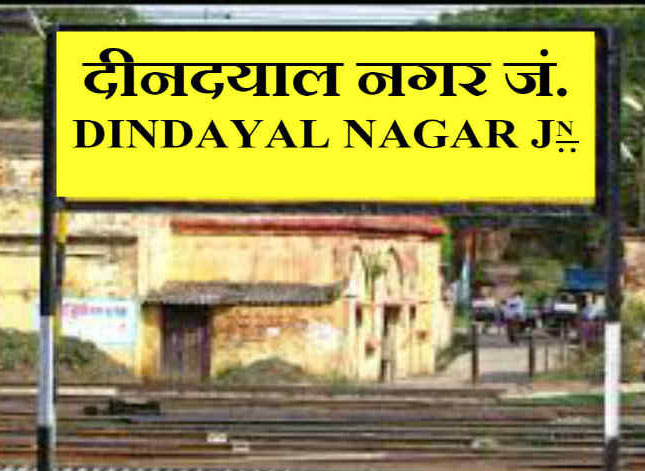 Mughalsarai station renamed Deen Dayal Upadhyay junction
