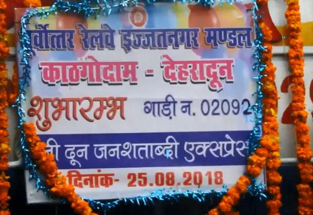 Naini - Doon Jan Shatabdi Express