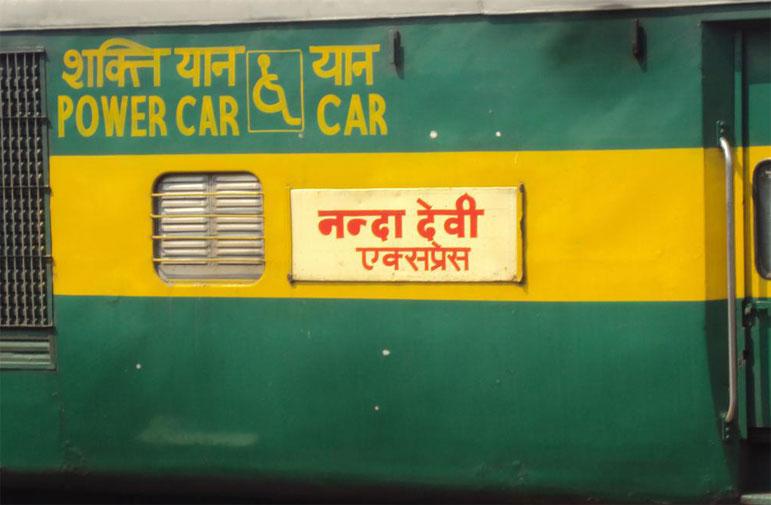 Nanda Devi AC Express