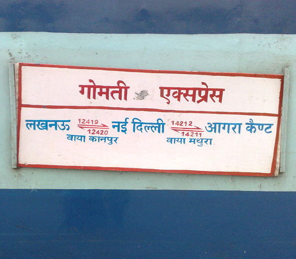New Delhi - Lucknow Gomti Express