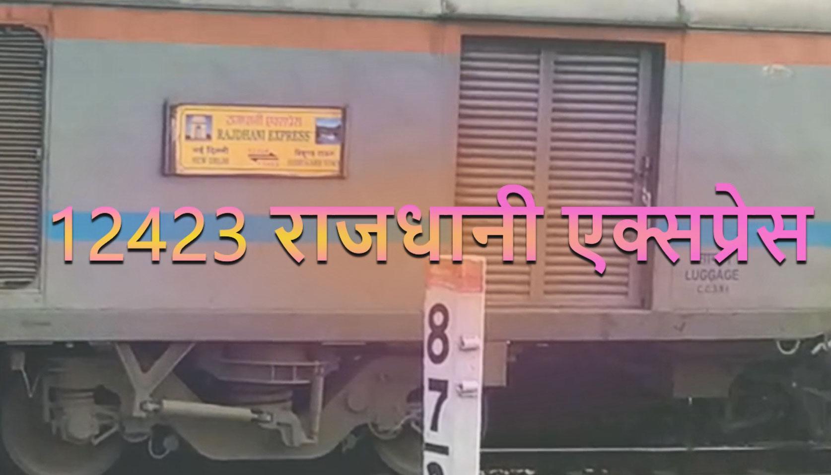 Dibrugarh Town - New Delhi Rajdhani Express