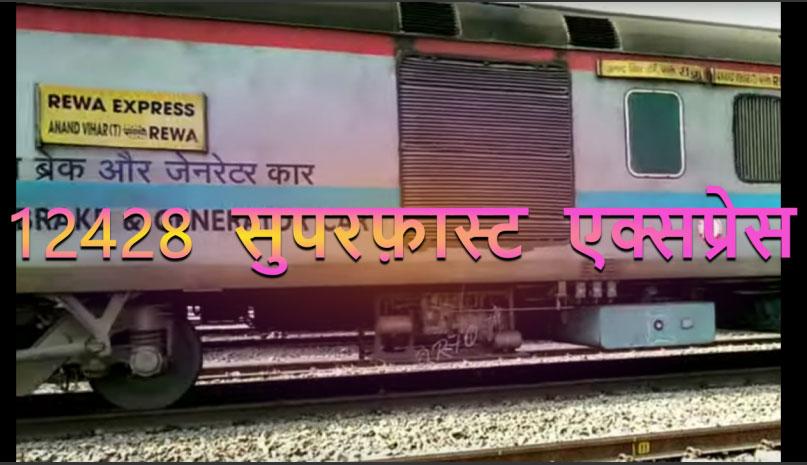 Anand Vihar Terminal - Rewa SF Express