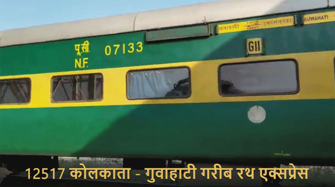 Kolkata - Guwahati Garib Rath Express