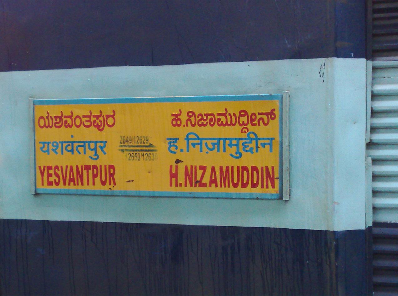 Karnataka Sampark Kranti Express