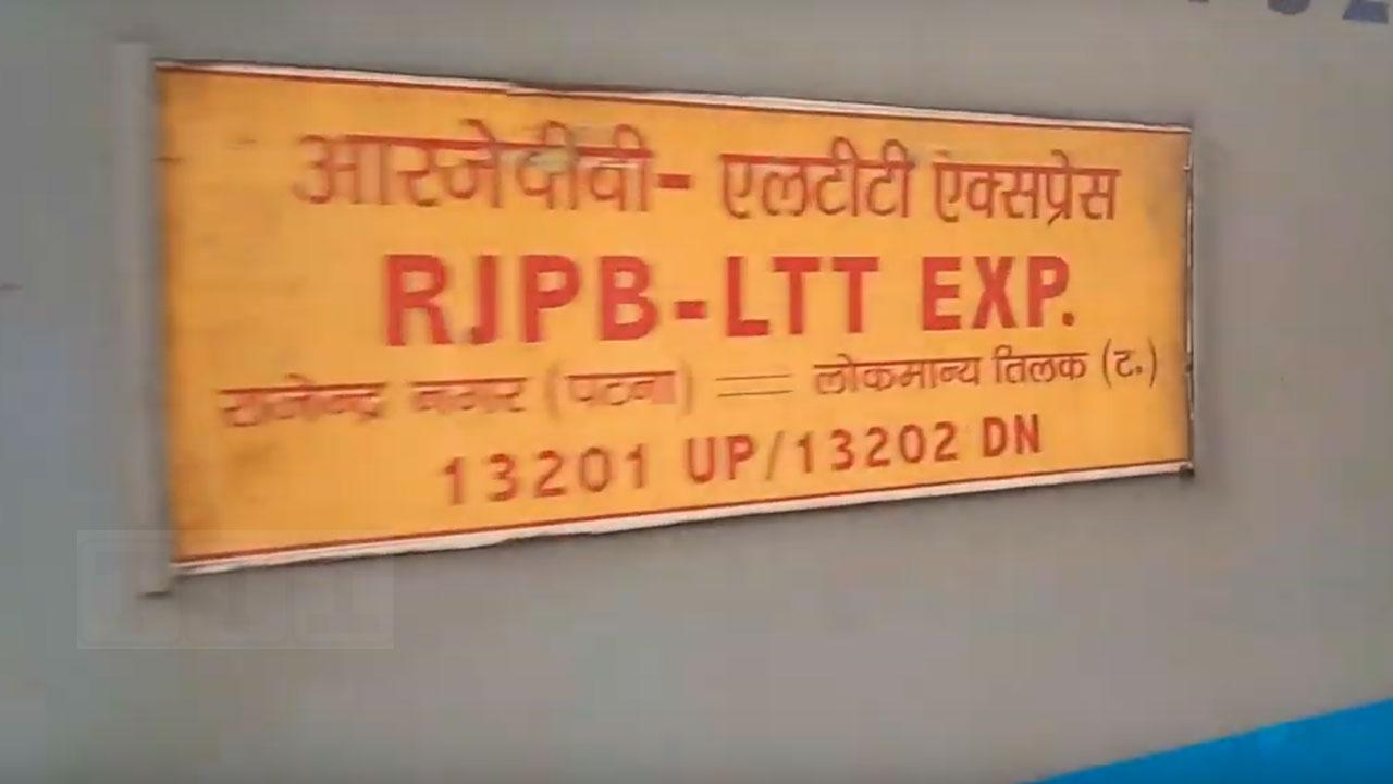 Patna - Mumbai LTT Janta Express