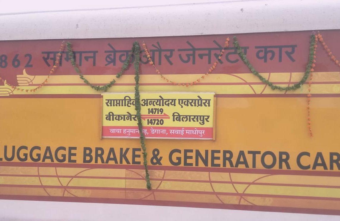Bilaspur - Bikaner Antyodaya Express