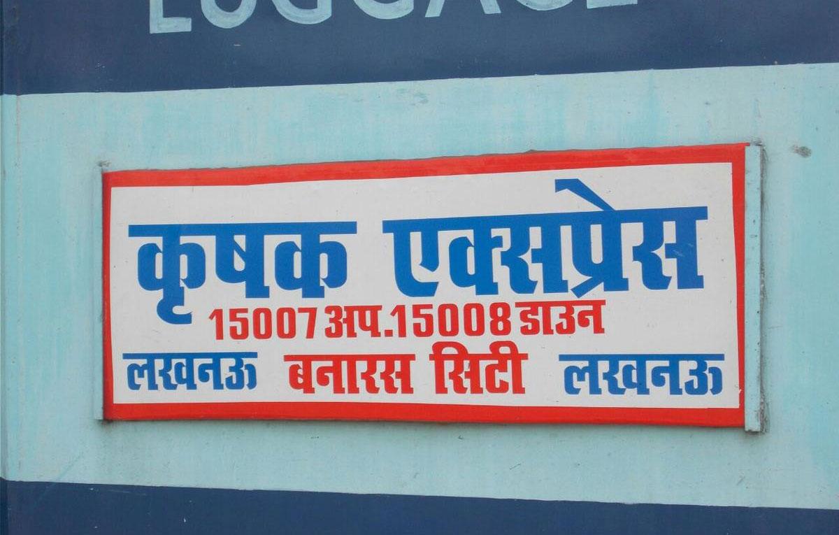 Krishak Express