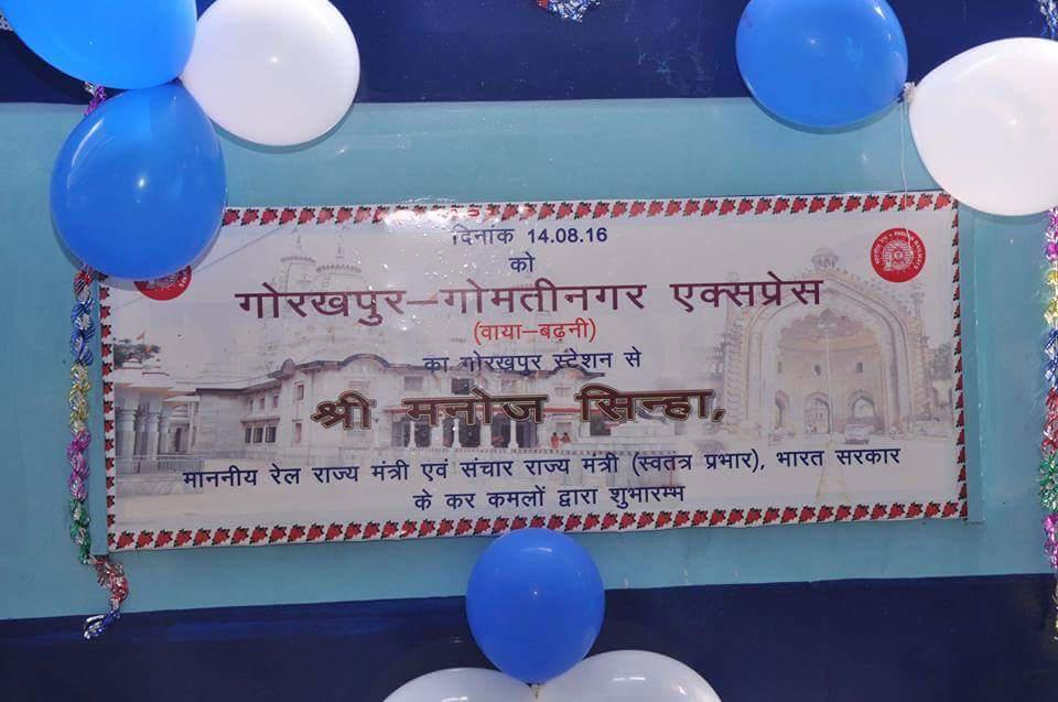 Gorakhpur - Mailani Gomti Nagar Express