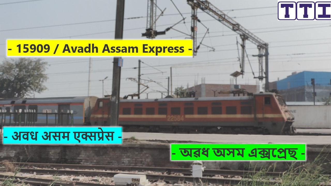 Avadh Assam Express