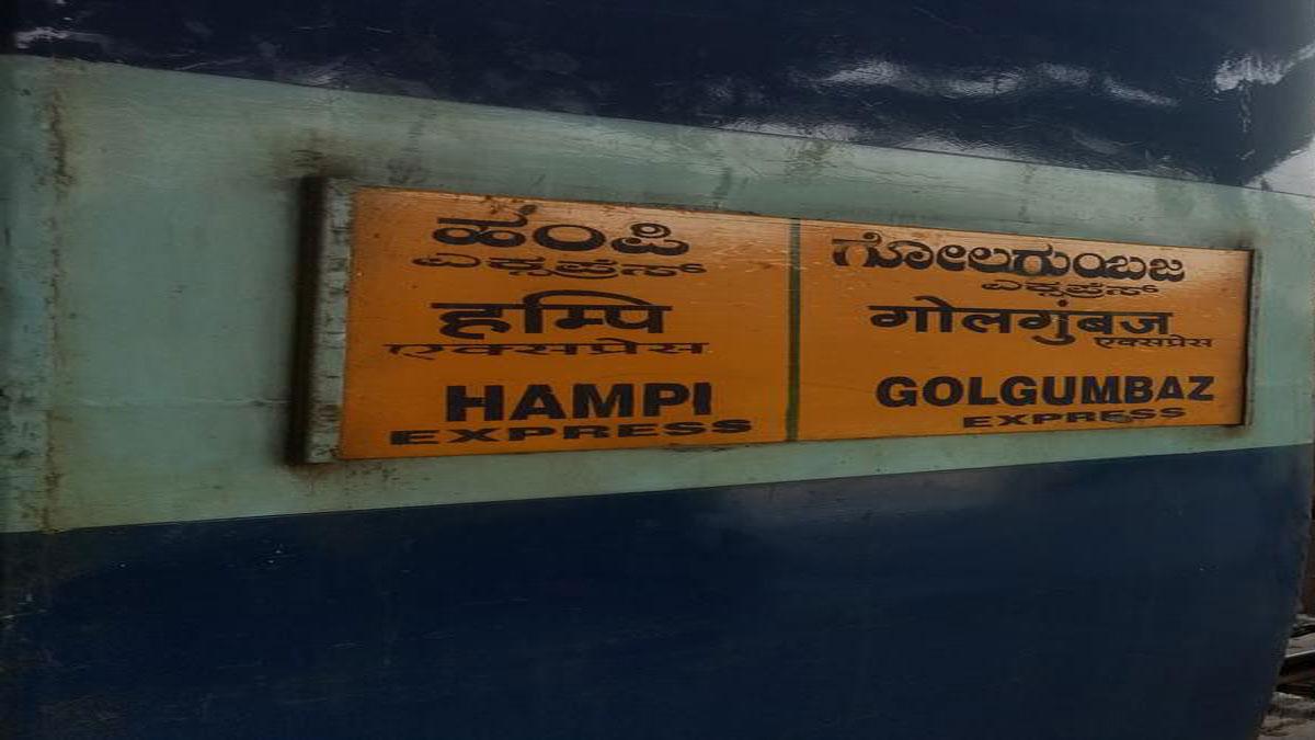 Gol Gumbaz Express
