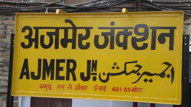 Ajmer Junction
