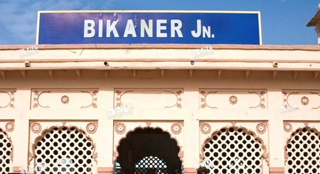 Bikaner Junction