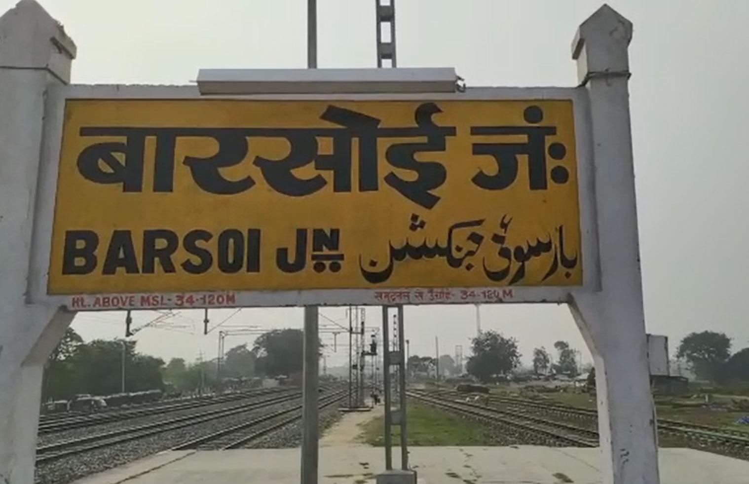 Barsoi Junction