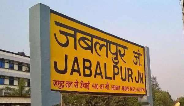 Jabalpur Junction