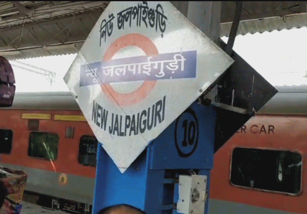 New Jalpaiguri Junction