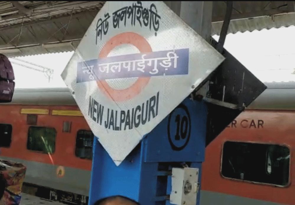 New Jalpaiguri Junction