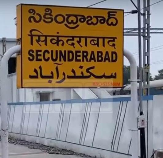 Secunderabad Junction