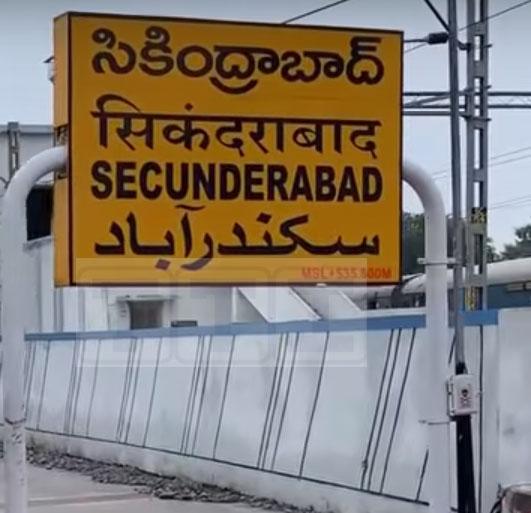 Secunderabad Junction